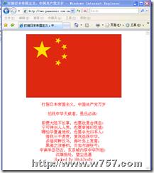 松下中国网站被黑