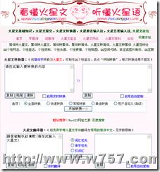 火星语官方网站