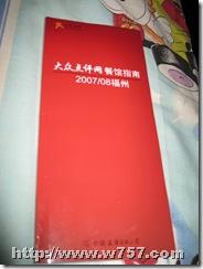 大众点评网餐馆指南2007/08福州