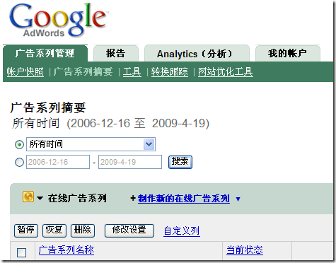 Google Adwords老界面